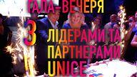 Гала-вечеря та інтерв'ю з Партнерами UNICE на «Оксамитовому сезоні»