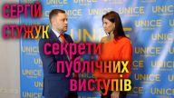 """Тренінг Сергія Стужука """"Секрети публічних виступів» для менеджерів UNICE"""