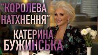 Інтерв'ю з Катериною Бужинською на #Кухня_Краси