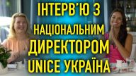 Інтерв'ю з Національним директором UNICE Україна Світланою Мискевич